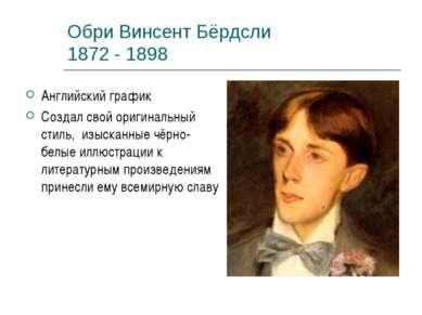 Обри Винсент Бёрдсли 1872 - 1898 Английский график Создал свой оригинальный с...