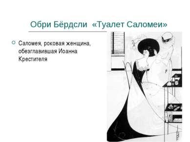 Обри Бёрдсли «Туалет Саломеи» Саломея, роковая женщина, обезглавившая Иоанна ...