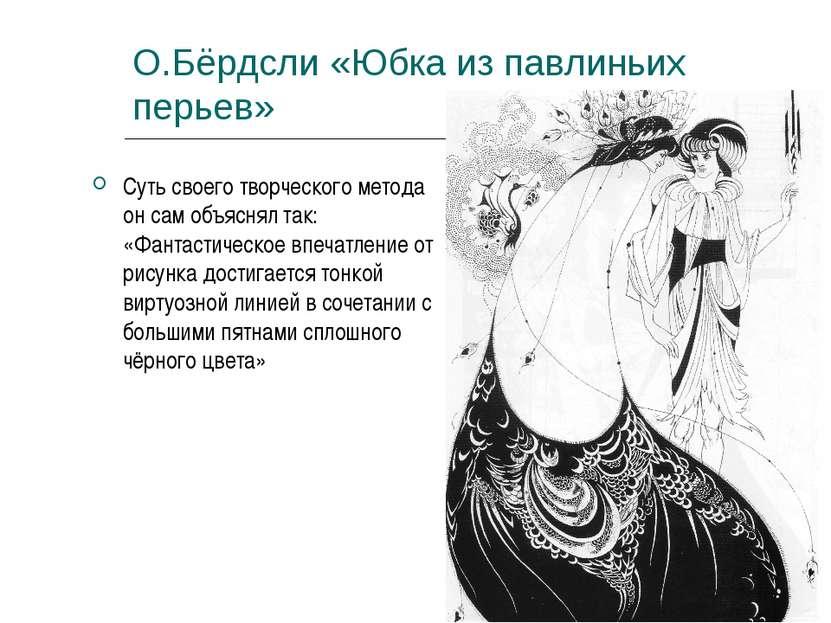 О.Бёрдсли «Юбка из павлиньих перьев» Суть своего творческого метода он сам об...