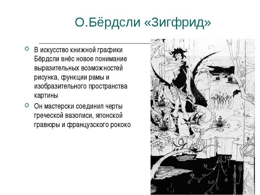 О.Бёрдсли «Зигфрид» В искусство книжной графики Бёрдсли внёс новое понимание ...