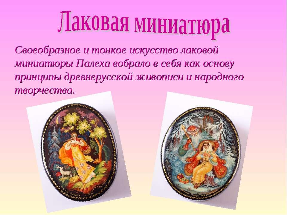 Своеобразное и тонкое искусство лаковой миниатюры Палеха вобрало в себя как о...