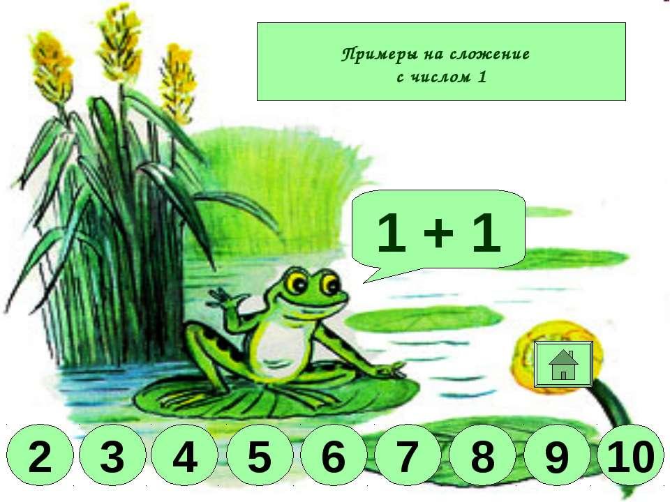 Молодец! 1 + 8 1 + 6 1 + 9 1 + 4 1 + 2 1 + 7 1 + 5 1 + 3 1 + 1 10 9 8 6 5 4 3...