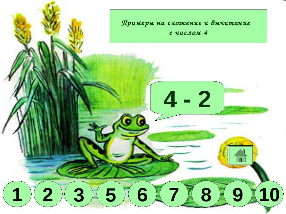 Молодец! 4 + 2 4 - 1 4 + 3 4 + 6 10 9 8 6 5 3 1 2 Примеры на сложение и вычит...