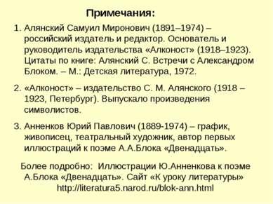 Алянский Самуил Миронович (1891–1974)– российский издатель и редактор. Основ...