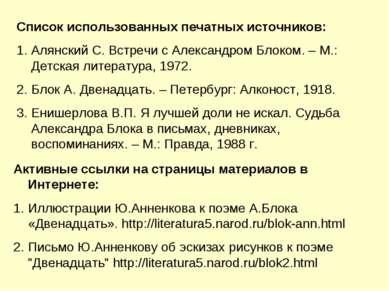 Список использованных печатных источников: Алянский С. Встречи с Александром ...