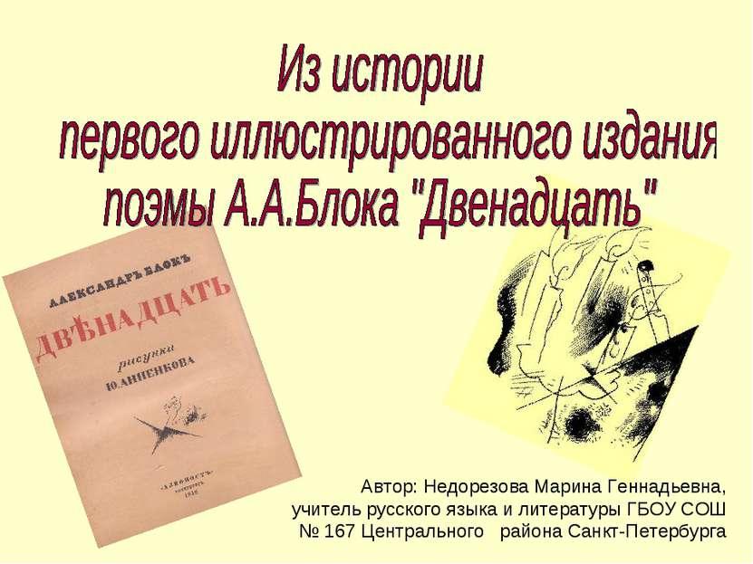 Автор: Недорезова Марина Геннадьевна, учитель русского языка и литературы ГБО...