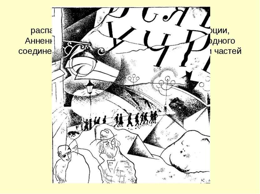 Показывая распадающийся старый мир, стихию революции, Анненков использует при...