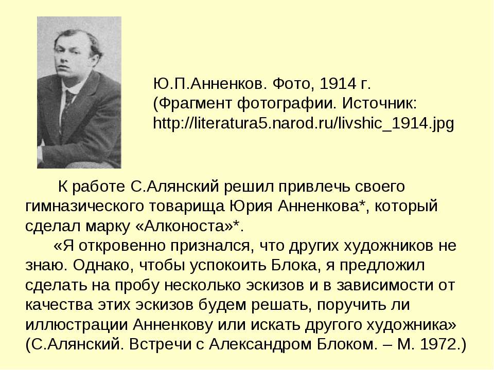 К работе С.Алянский решил привлечь своего гимназического товарища Юрия Анненк...