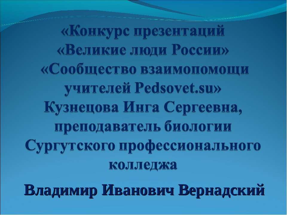 Владимир Иванович Вернадский