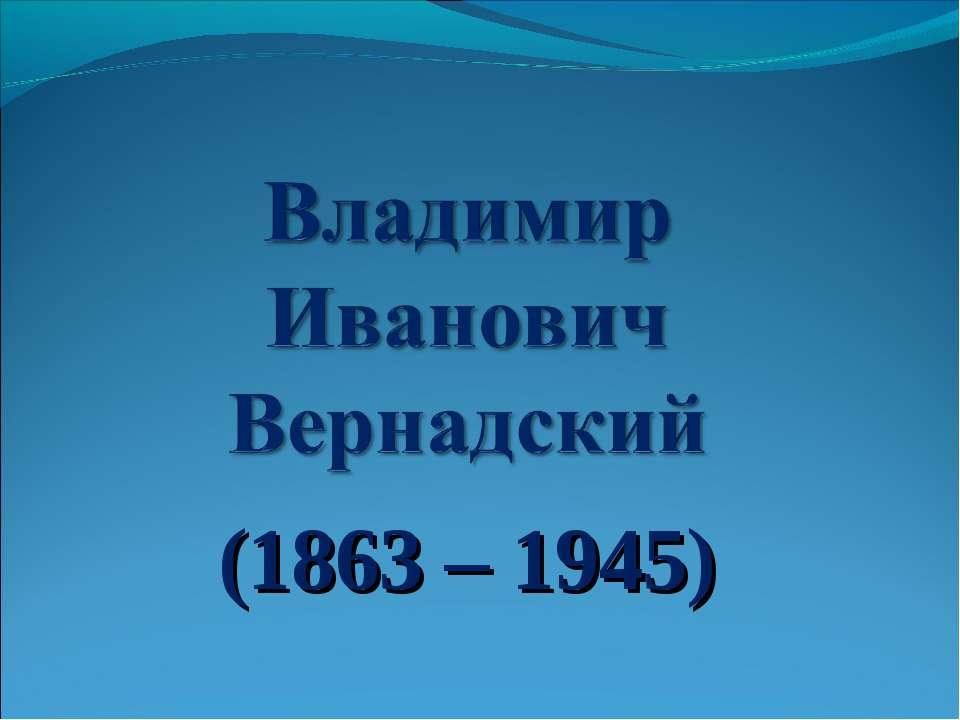 (1863 – 1945)