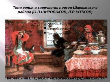 Тема семьи в творчестве поэтов Шарканского района (С.П.ШИРОБОКОВ, В.В.КОТКОВ)...
