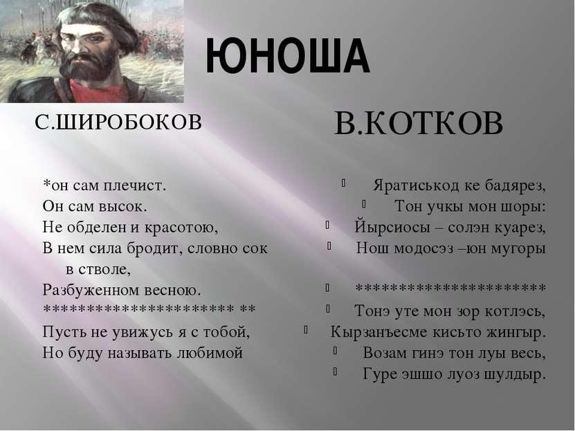 ЮНОША С.ШИРОБОКОВ В.КОТКОВ *он сам плечист. Он сам высок. Не обделен и красот...
