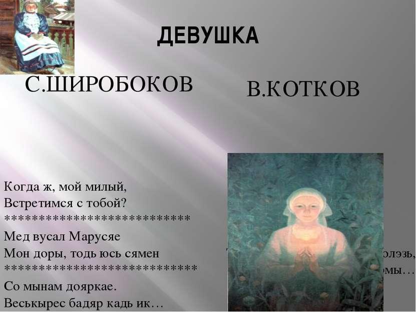 ДЕВУШКА С.ШИРОБОКОВ В.КОТКОВ Когда ж, мой милый, Встретимся с тобой? ********...