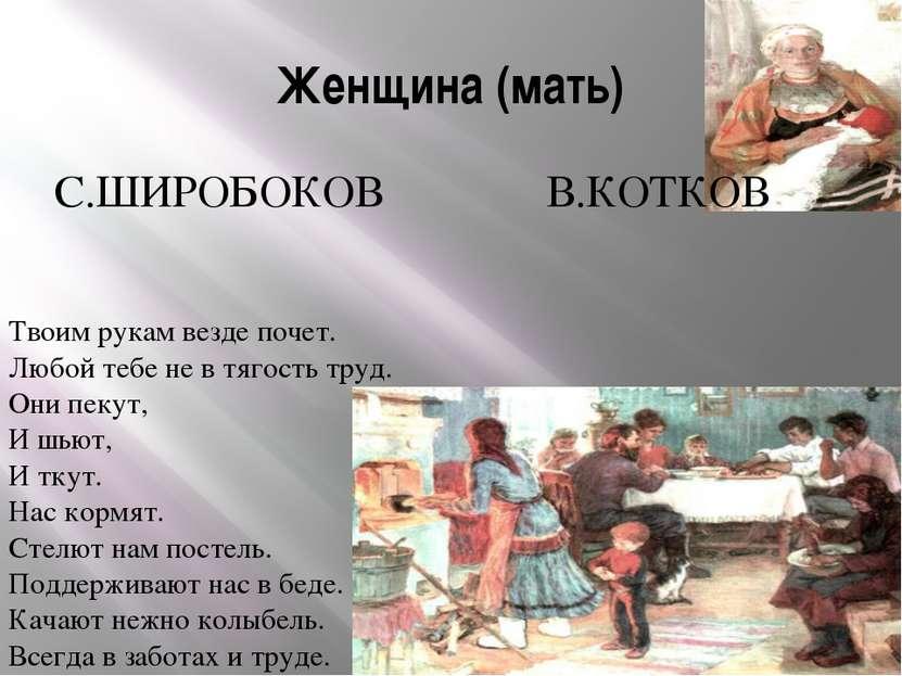 Женщина (мать) С.ШИРОБОКОВ В.КОТКОВ Твоим рукам везде почет. Любой тебе не в ...