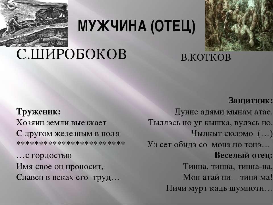 МУЖЧИНА (ОТЕЦ) С.ШИРОБОКОВ В.КОТКОВ Труженик: Хозяин земли выезжает С другом ...