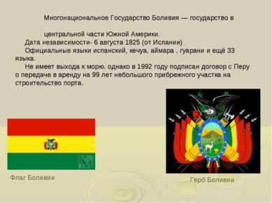 Флаг Боливии Герб Боливии Многонациональное Государство Боливия— государство...