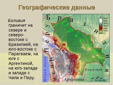 Географические данные Боливия граничит на севере и северо-востоке с Бразилией...