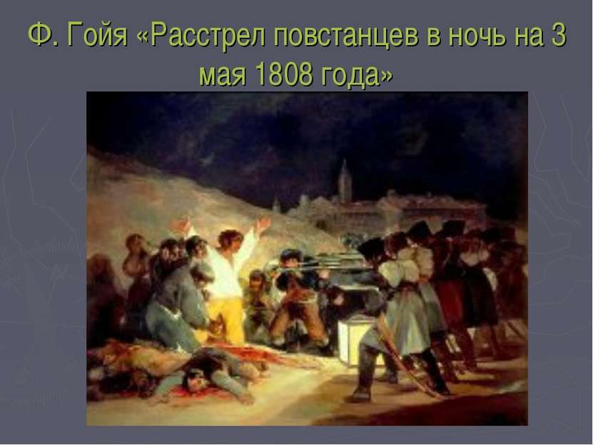 Ф. Гойя «Расстрел повстанцев в ночь на 3 мая 1808 года»