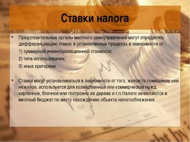 Ставки налога Представительные органы местного самоуправления могут определят...