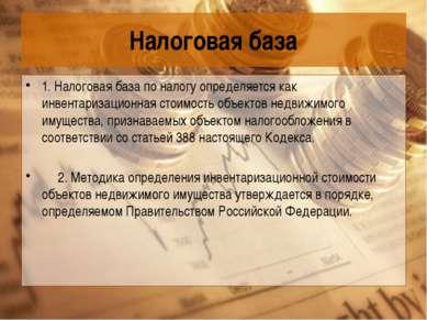 Налоговая база 1. Налоговая база по налогу определяется как инвентаризационна...