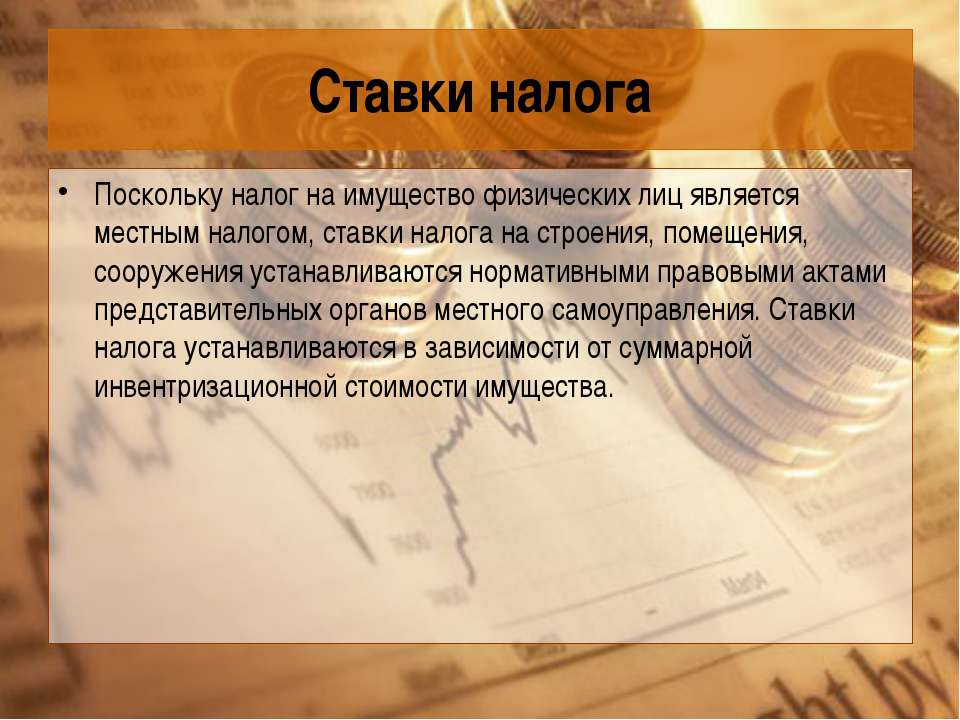 Ставки налога Поскольку налог на имущество физических лиц является местным на...