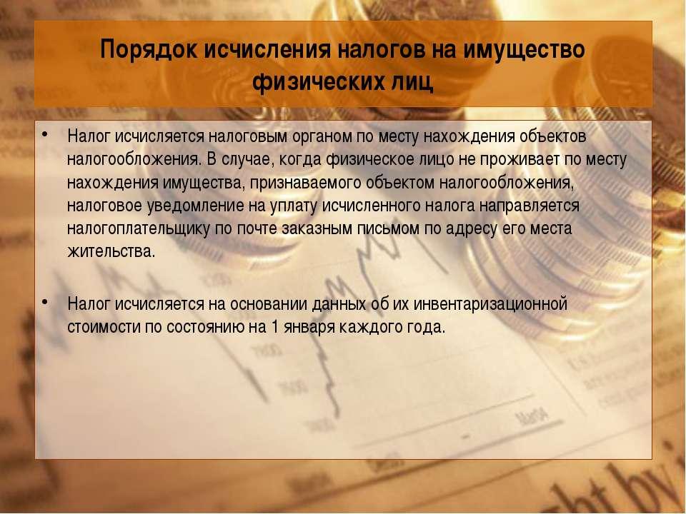 Порядок исчисления налогов на имущество физических лиц Налог исчисляется нало...