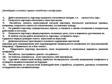 Двенадцать основных правил поведения в конфликте   1. Дайте воз...
