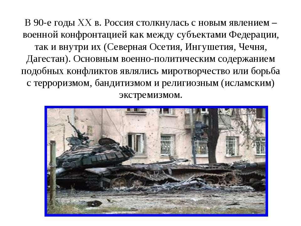 В 90-е годы XX в. Россия столкнулась с новым явлением – военной конфронтацией...