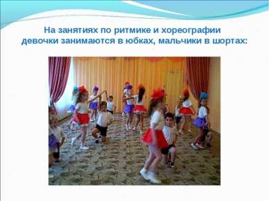 На занятиях по ритмике и хореографии девочки занимаются в юбках, мальчики в ш...
