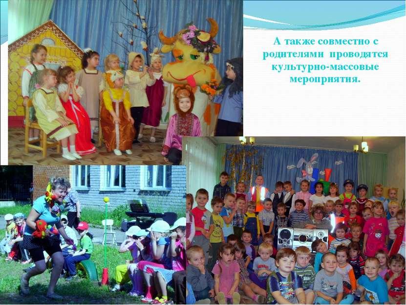 А также совместно с родителями проводятся культурно-массовые мероприятия.