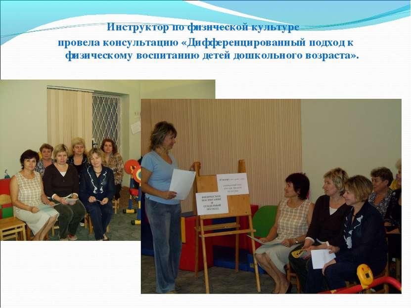 Инструктор по физической культуре провела консультацию «Дифференцированный по...