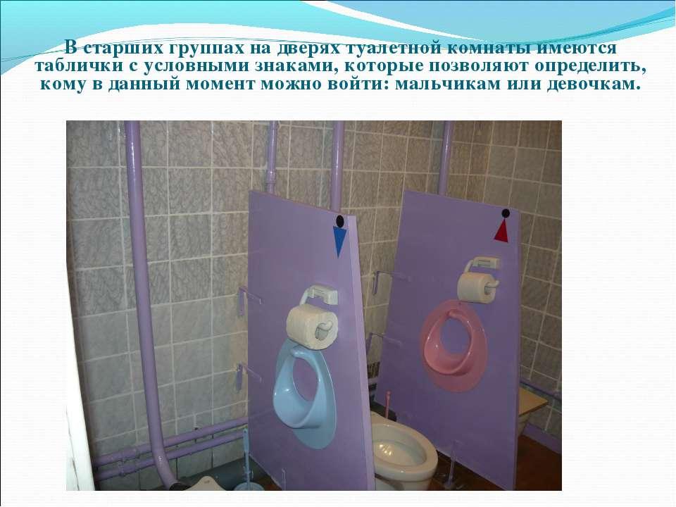 В старших группах на дверях туалетной комнаты имеются таблички с условными зн...
