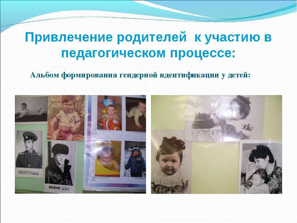 Привлечение родителей к участию в педагогическом процессе: Альбом формировани...