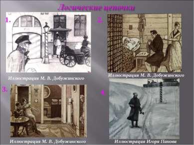Иллюстрация Игоря Панова Иллюстрация М. В. Добужинского Иллюстрация М. В. Доб...