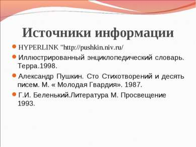 """Источники информации HYPERLINK """"http://pushkin.niv.ru/ Иллюстрированный энцик..."""