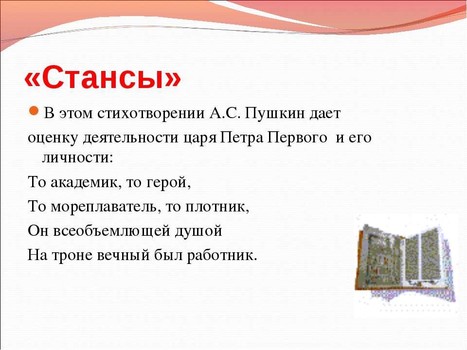 «Стансы» В этом стихотворении А.С. Пушкин дает оценку деятельности царя Петра...