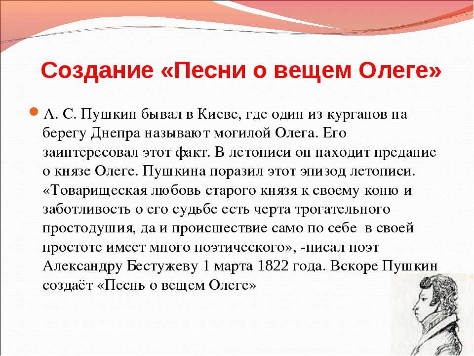 Создание «Песни о вещем Олеге» А. С. Пушкин бывал в Киеве, где один из курган...