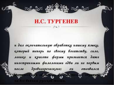 И.С. ТУРГЕНЕВ Он дал окончательную обработку нашему языку, который теперь по ...