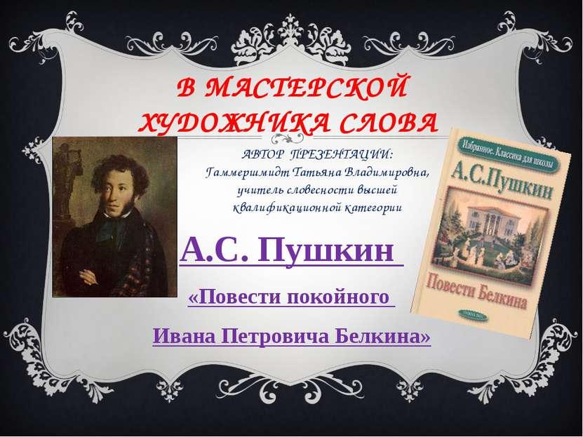 В МАСТЕРСКОЙ ХУДОЖНИКА СЛОВА А.С. Пушкин «Повести покойного Ивана Петровича Б...