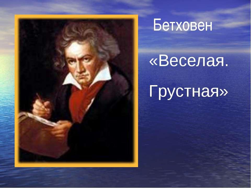 «Веселая. Грустная» Бетховен