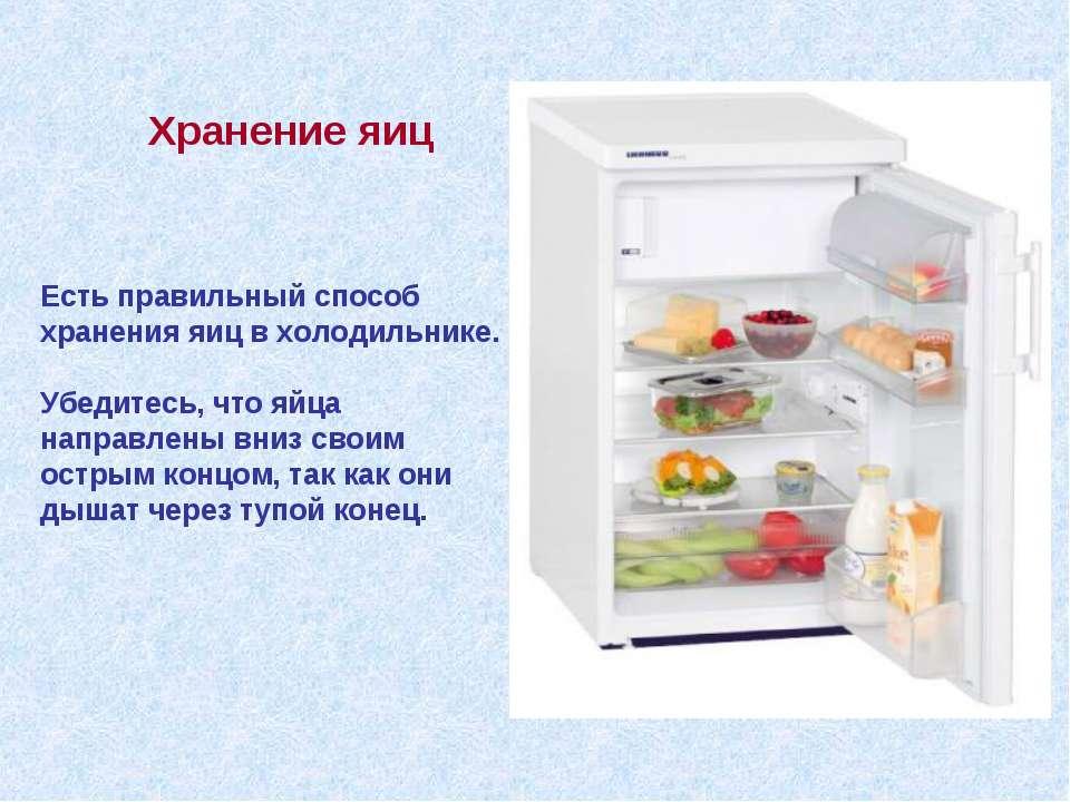 Есть правильный способ хранения яиц в холодильнике. Убедитесь, что яйца напра...