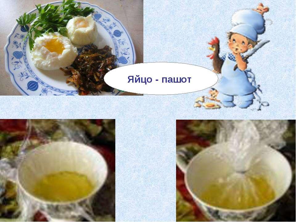 Яйцо - пашот