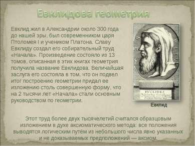 Евклид жил в Александрии около 300 года до нашей эры, был современником царя ...