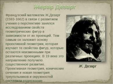 Французский математик Ж.Дезарг (1593-1662) в связи с развитием учения о персп...