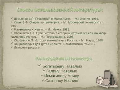 Демьянов В.П. Геометрия и Марсельеза. – М.: Знание, 1986. Каган В.Ф. Очерки п...