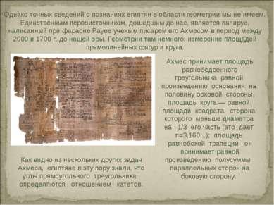 Однако точных сведений о познаниях египтян в области геометрии мы не имеем. Е...