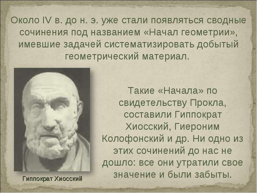 Такие «Начала» по свидетельству Прокла, составили Гиппократ Хиосский, Гиерони...