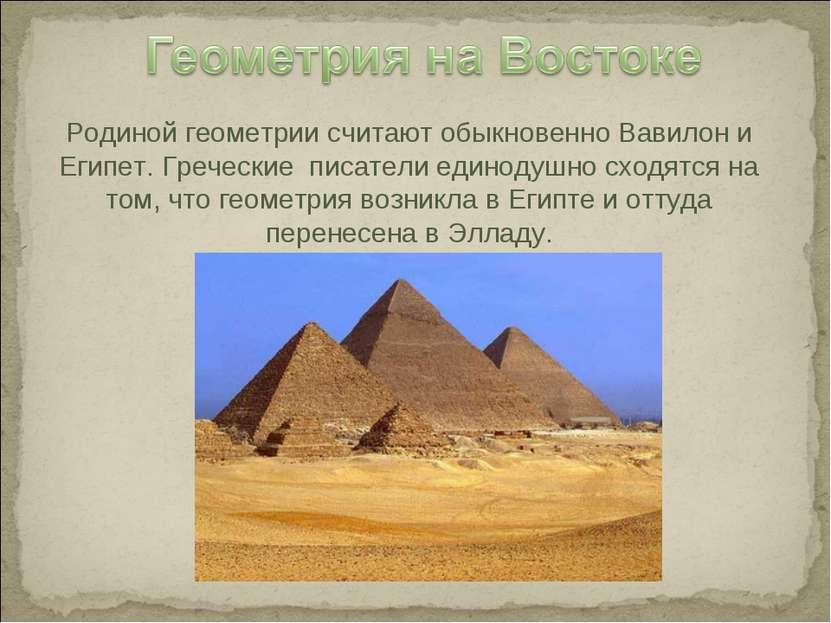 Родиной геометрии считают обыкновенно Вавилон и Египет. Греческие писатели ед...