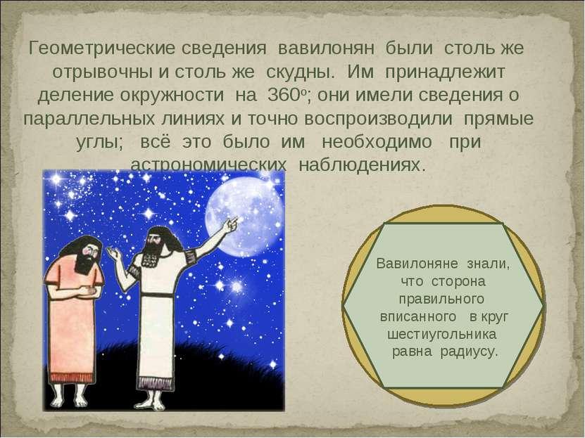 Геометрические сведения вавилонян были столь же отрывочны и столь же скудны. ...