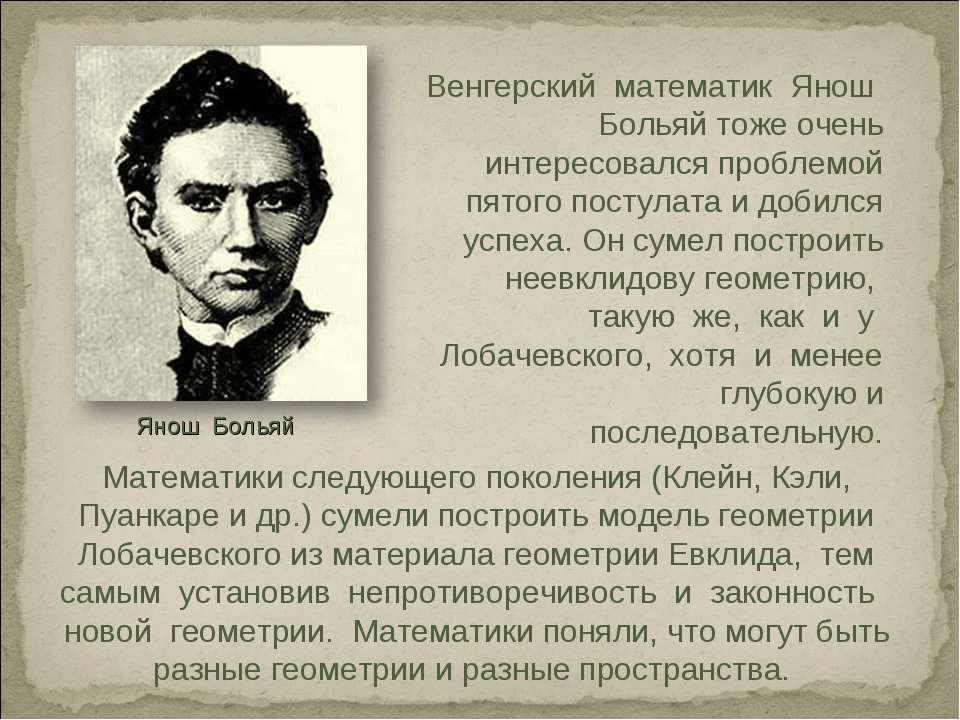Венгерский математик Янош Больяй тоже очень интересовался проблемой пятого по...